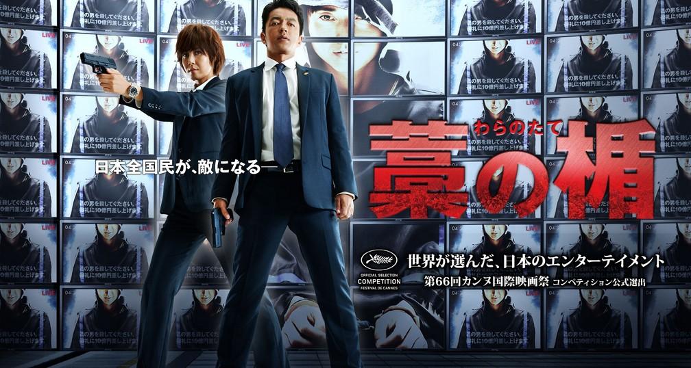 2013,05,20_102106 映画「藁の楯」の原作